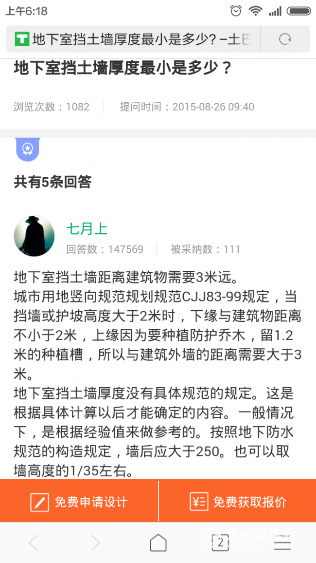 Screenshot_com.android.browser_2018-04-08-06-19-00.png